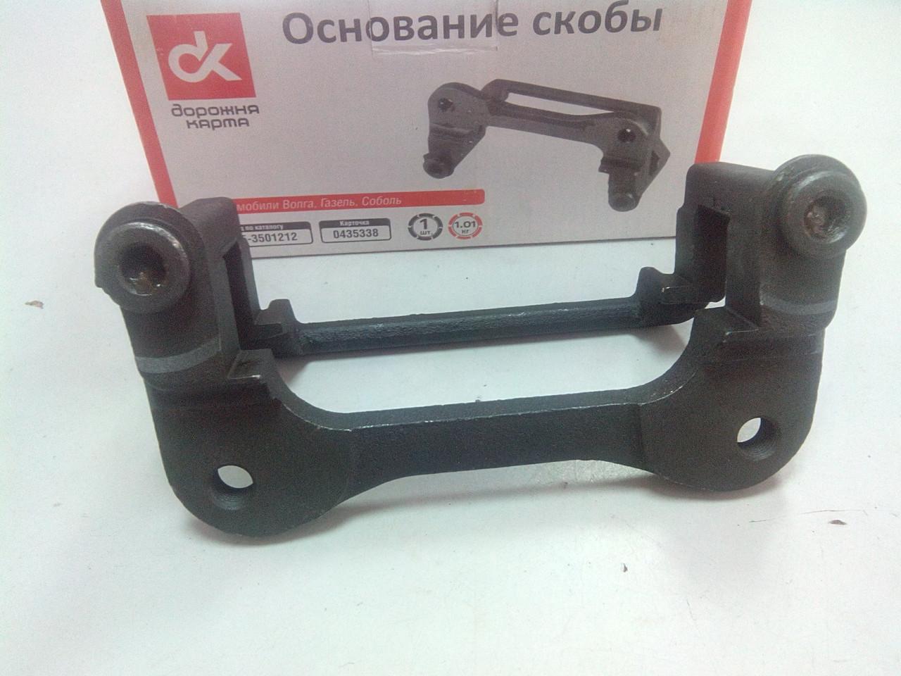 Основание скобы ГАЗ 3302, 3110