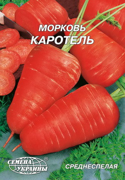 Гигант Морковь Каротель