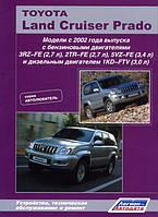 Книга Toyota Land Cruiser Prado 120 бензин, дизель Руководство по диагностике и ремонту
