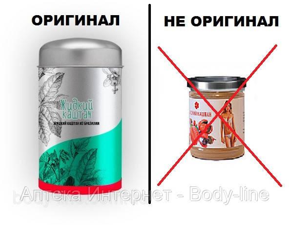 Жидкий каштан. Цена - Интернет магазин - body-line в Киеве