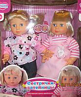 Куколки сестрички затейницы, русский и английский языки