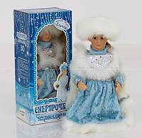 Игрушка Снегурочка под елку 30 см. Музыкальная, в коробке. 0997 (36)