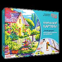 Акриловий живопис за номерами,  «Літній дворик» полотно 35*45см ROSA START