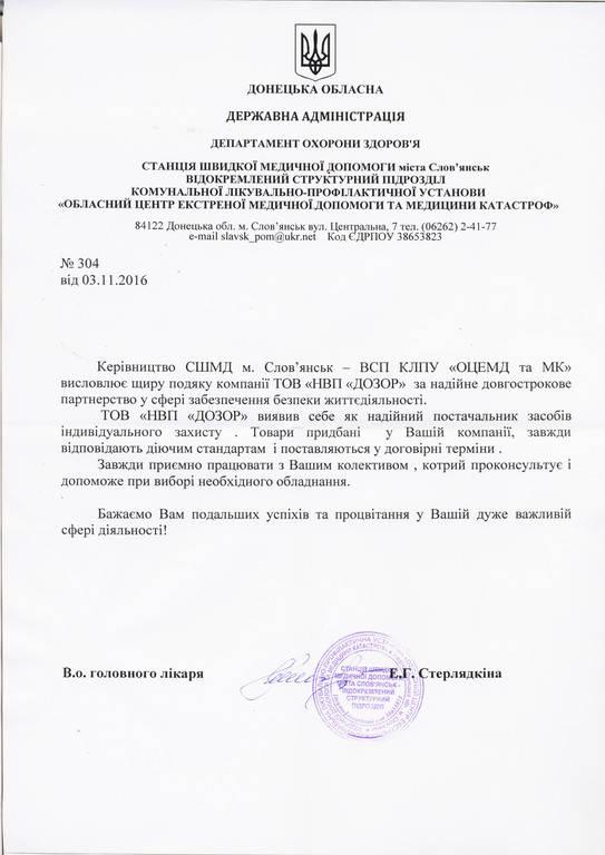 Рекомендаційний лист від СШМД м. Слав'янск