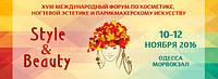 Выставка Style&Beauty 2016 в г.Одесса