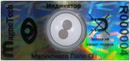 Индикатор магнитного поля
