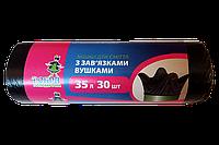 Пакеты для мусора с затяжками «УШКИ» 35л х 30 шт