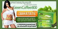 Грин кофе 800 купить