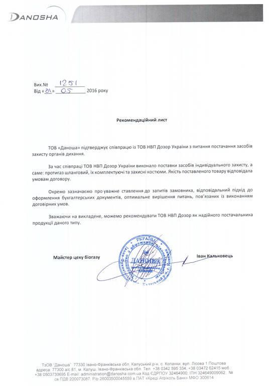 """Рекомендаційний лист від ТОВ """"Даноша"""""""