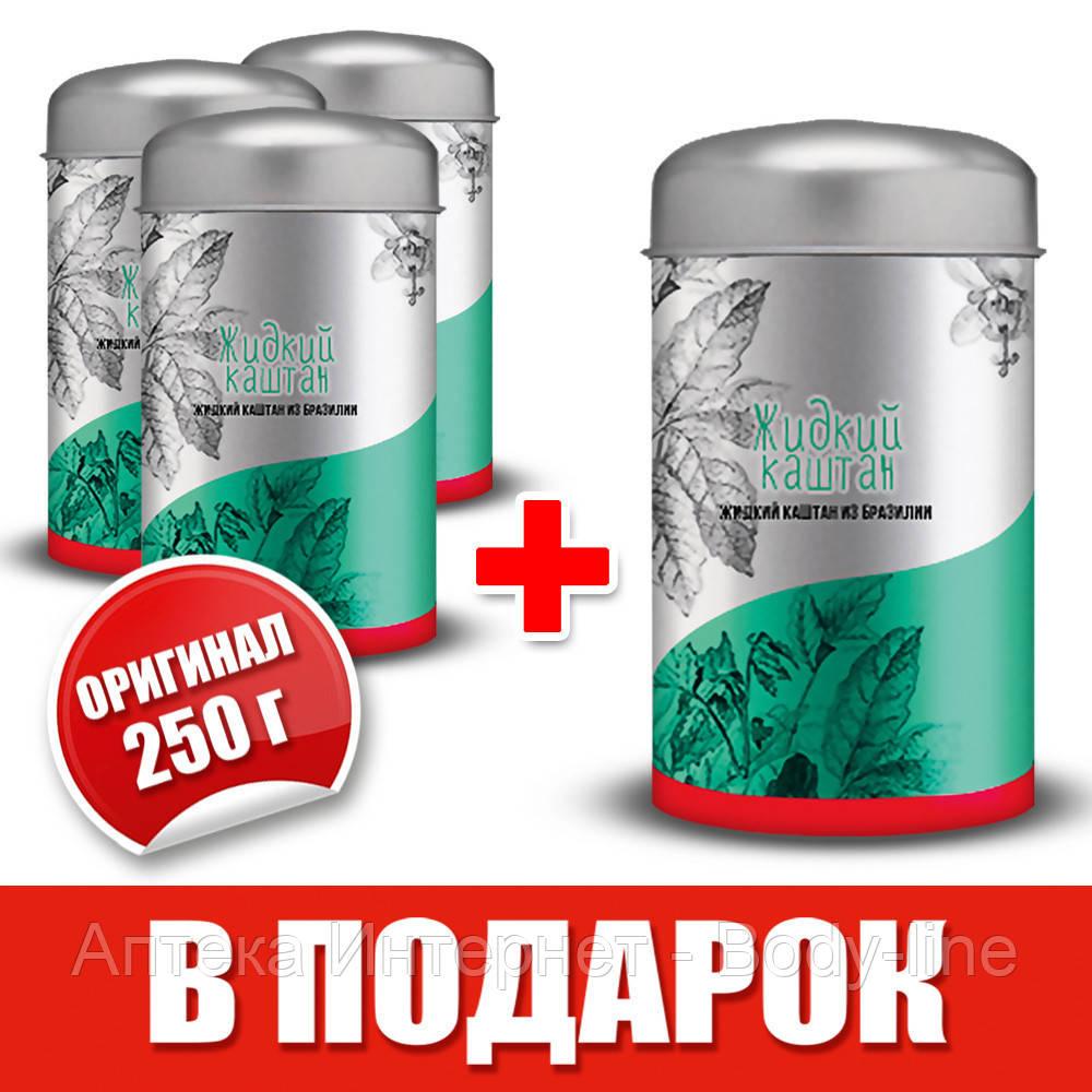 Жидкий каштан Оригинал купить в Винница - Интернет магазин - body-line в Киеве