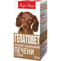 Гепатовет Api-San суспензия для лечения болезней печени у собак, 50 мл