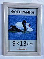 Фоторамка пластиковая 9х13, рамка для фото 167-3