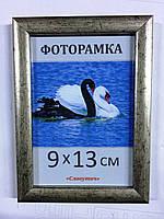Фоторамка пластиковая 9х13, рамка для фото 167-7