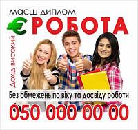 Рекламные листовки, объявления