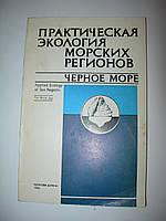 Практическая экология морских регионов. Черное море