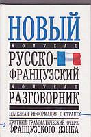 Новый русско-французский разговорник Т.П.Воронцова