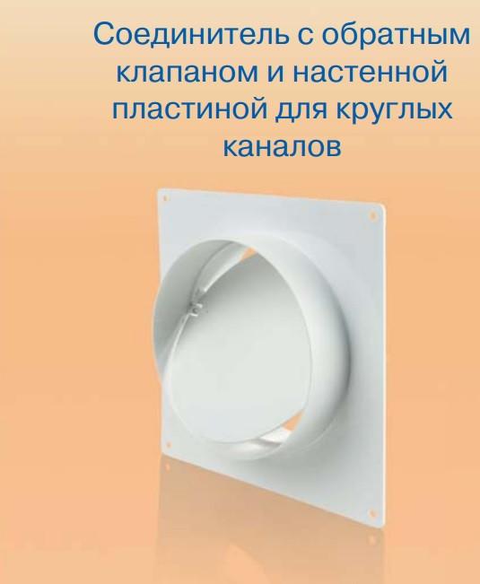 обратный клапан вентиляционный Вентс