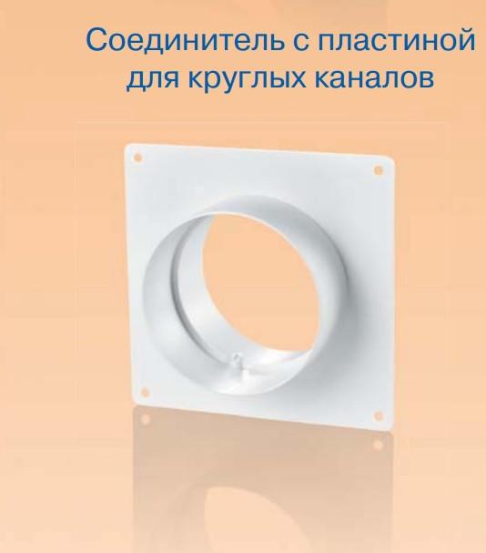 Соединитель с клапаном для круглых каналов 100 купить с доставкой
