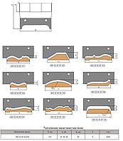 Фреза для изготовления погонажных изделий (9 видов) 140х32(40;50)х90х4