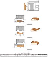 Фреза для изготовления погонажных изделий из МДФ  (3 вида ножей) 145х32/40х60х4