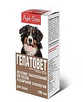 Гепатовет Api-San суспензия для лечения болезней печени у собак, 100 мл