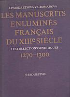 И.П.Мокрецова Французская книжная миниатюра XIII века в советских собраниях 1270-1300