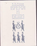 Я.Н.Ривош Время и вещи. Очерки по истории материальной культуры в России начала XX века