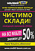Розпродаж меблів (знижки до 50%)