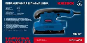Вибрационная шлифмашина Искра ИВШ-400