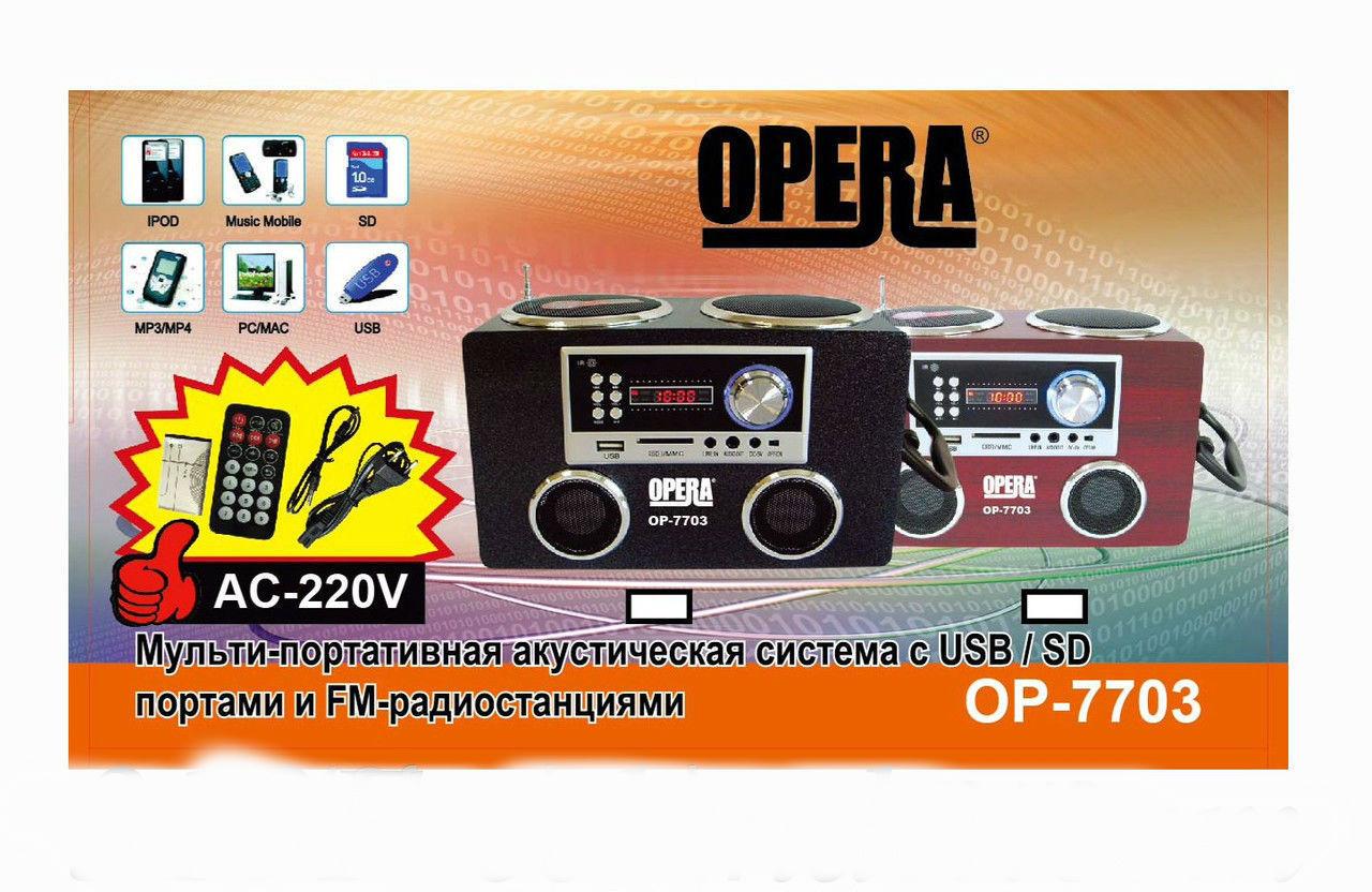 Мульти-портативная акустическая система Opera OP-7703   f