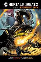 Mortal Kombat X. Книга 2. Кровавые боги. Автор: Шон Киттелсен