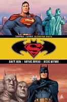 Супермен / Бэтмен. Книга 3. Абсолютная власть. Автор: Джеф Лоэб