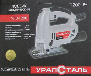 Электролобзик  Уралсталь Улэ-1200, 1200 Вт