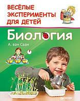 Веселые эксперименты для детей. Биология.Автор: ван Саан А.