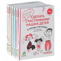 Сделать счастливыми наших детей (комплект из 7 книг). Мадлен Дени