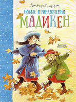 Новые приключения Мадикен. Автор: Астрид Линдгрен