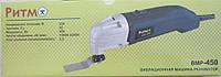 Реноватор РИТМ ВМР-450(много насадок)