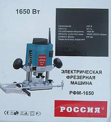 Фрезер Россия РФМ-1650, 1650Вт