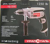 Ударная электродрель Уралсталь 1250 Вт