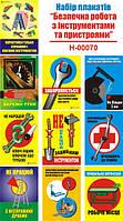 """""""Безпечна робота з інструментами та пристроями"""" (15 плакатів, ф. А3)"""
