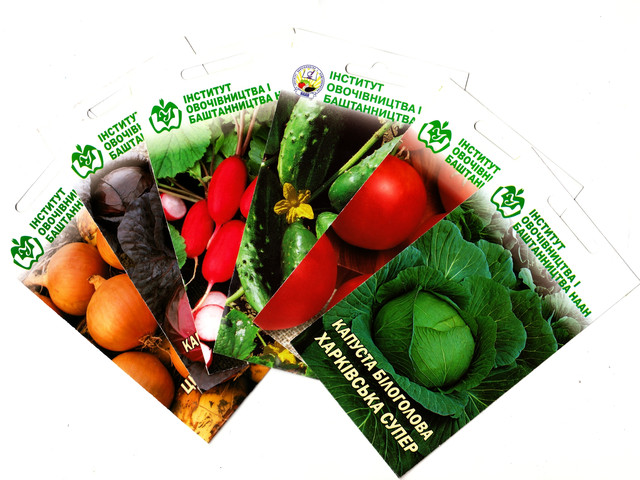 Пакетоване насіння овочевих і баштанних культур