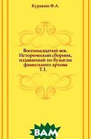 Куракин Ф.А. Восемнадцатый век. Исторический сборник, издаваемый по бумагам фамильного архива. Т.1.