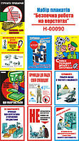 """""""Безпечна робота на верстатах"""" (10 плакатів, ф. А3)"""