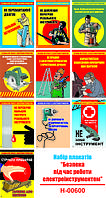 """""""Безпека при роботі з ручним електроінструментом"""" (10 плакатів, ф. А3)"""