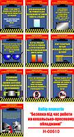 """""""Безпека при роботі на ковальсько-пресовому обладнанні"""" (10 плакатів, ф. А3)"""