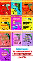 """""""Безпека при роботі з пневмоінструментом"""" (10 плакатів, ф. А3)"""