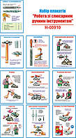 """""""Робота зі слюсарним ручним інструментом"""" (10 плакатів, ф. А3)"""
