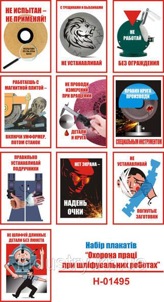 """""""Охрана труда при шлифовальных работах"""". (10 плакатов ф. А3)"""