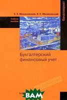Е. А. Мизиковский, И. Е. Мизиковский Бухгалтерский финансовый учет. Учебное пособие