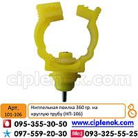 Ниппельная поилка 360 гр. на круглую трубу (НП-106) короткая